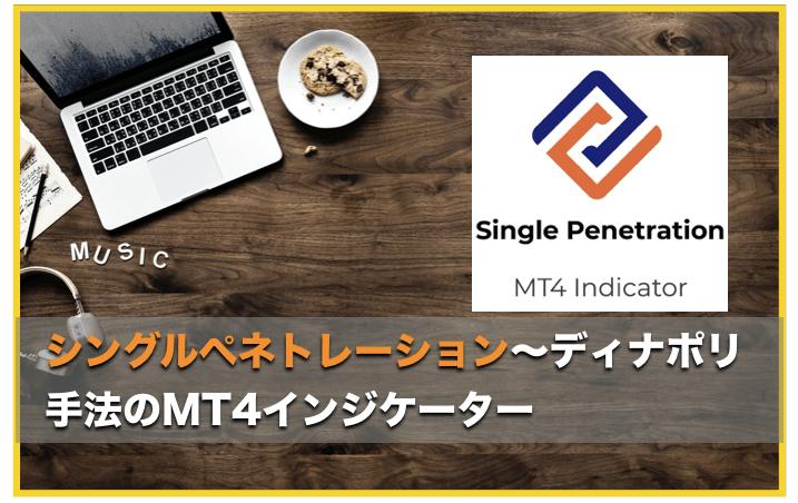 MT4 ディナポリ手法「シングルペネトレーション」〜インジケータの評判と検証