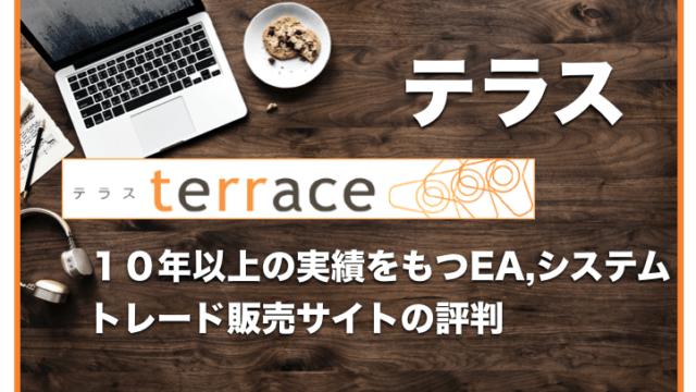 【テラス(Terrace)】FX自動売買EA・システムトレード販売サイトの評判と口コミ