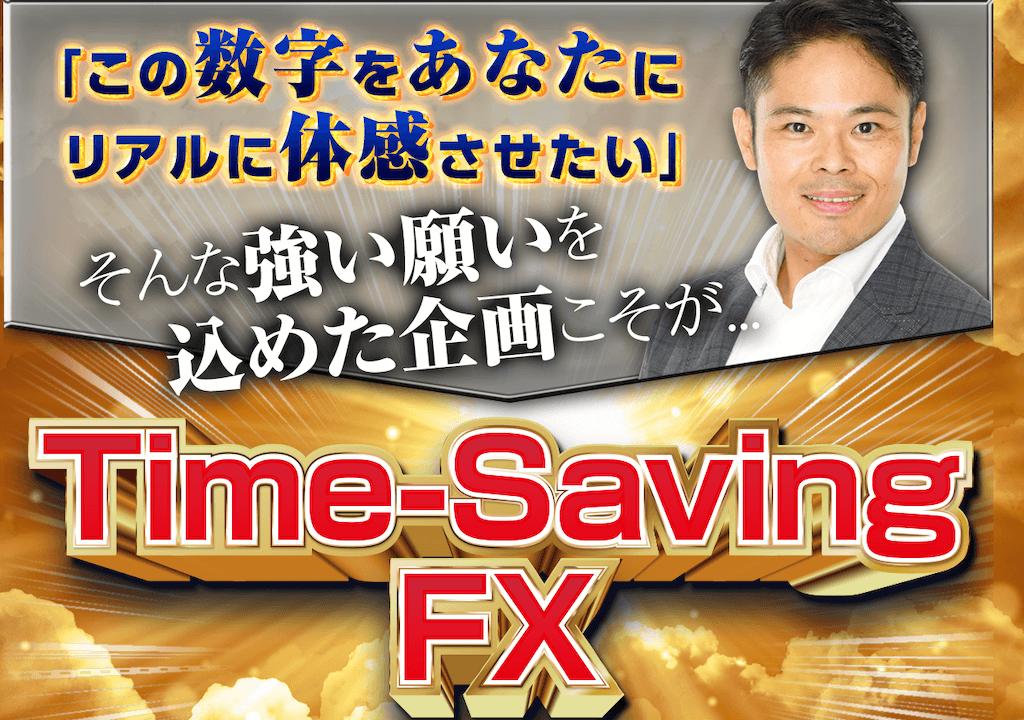Time-Saving FX〜MT4とインジケーターを使った FX トレードスクール