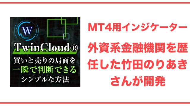 竹内のりひろのTwinCloud(ツインクラウド)〜MT4インジケーターの評判と口コミ