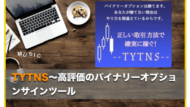 TYTNS〜バイナリーオプションのサインインジケーター、自動売買も可能