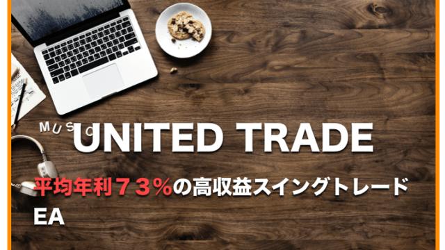 UNITED TRADE〜FX自動売買EAの運用成績と評判について