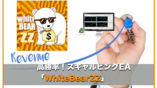 高勝率!White Bear ZZ(シロクマEA)〜FX自動売買EAの運用成績と評判