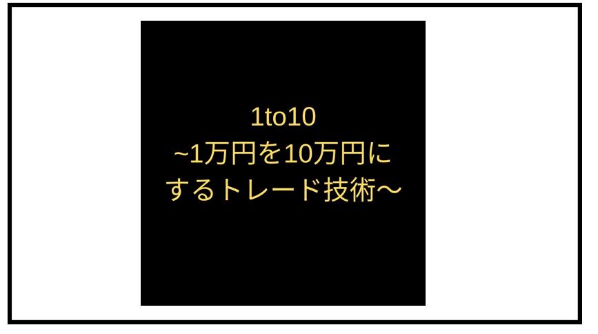 1to10~1万円を10万円にするトレード技術~FXトレード手法の電子書籍