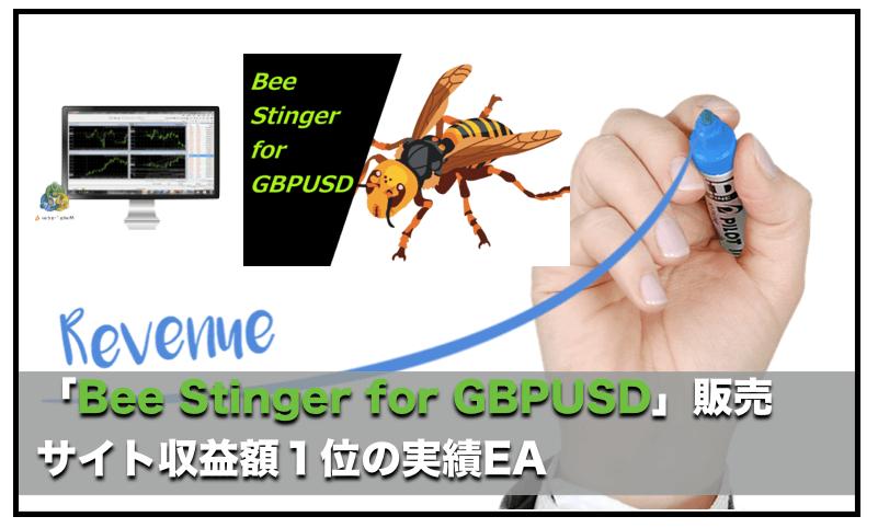 Bee Stinger for GBPUSD〜FX自動売買EAの運用成績の検証と評判