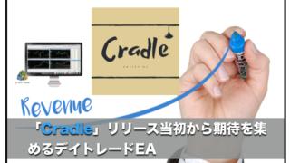 【売り上げ好調】you Cradle(ゆりかご)〜FX自動売買EAの評判と口コミ