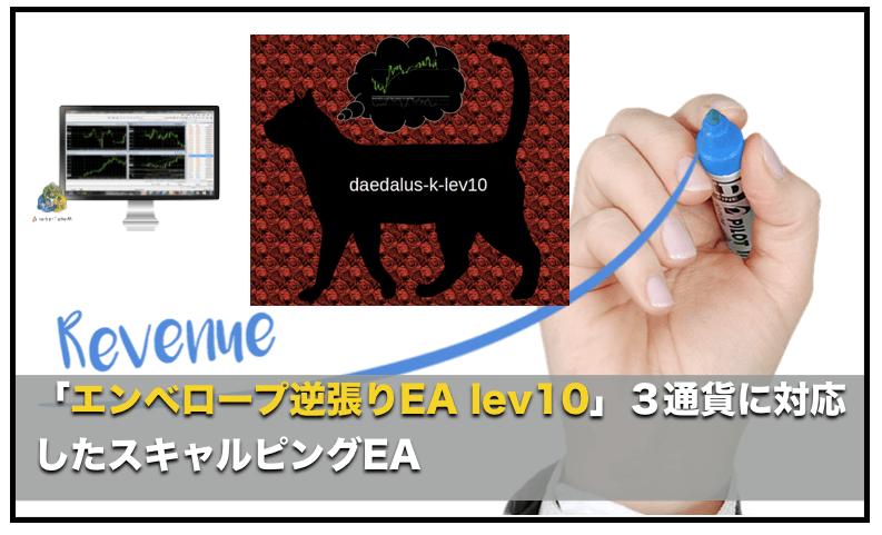 エンベロープ逆張りEA daedalus-k-lev10〜自動売買EAの成績と評判について
