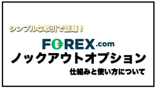 ノックアウトオプションとは?〜Forex.comサービスの評判と使い方について