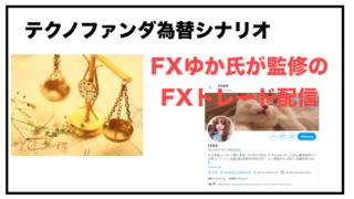 【FX配信】テクノファンダ為替シナリオ by FXゆか氏の評判と口コミ