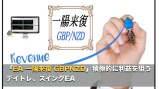 EA 一陽来復 GBPNZD〜FX自動売買EAの運用成績と評判について