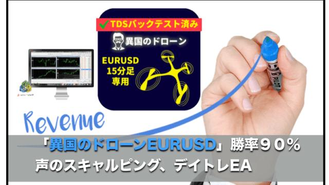 異国のドローン_EURUSD〜FX自動売買EAの運用成績と評判について