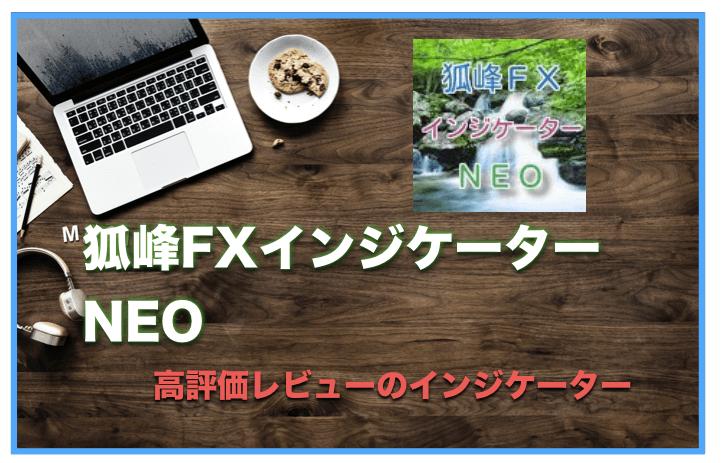 狐峰FX取引インジケーターNEO〜MT4用の評判と口コミについて