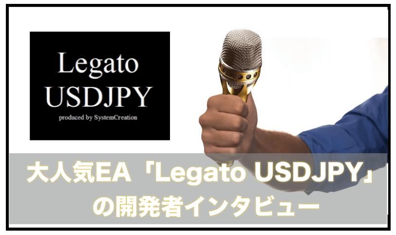 利益更新中のEA、Legato USDJPY(レガート)の開発者「KEIさん」のインタビュー