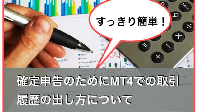 MT4を使ったFXトレードの確定申告での取引履歴の確認方法について