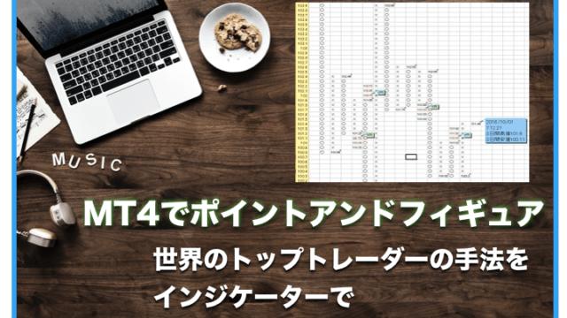 【高評価レビュー】MT4連動ポイント&フィギュア(ポイントアンドフィギュア・P&F)