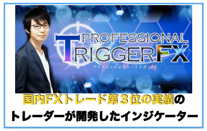 プロフェッショナル・トリガーFX(プロトリFX)を検証!〜評判と口コミについて