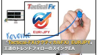Tactical-FX(タクティカルFX)EURJPY〜FX自動売買EAの運用成績と評判について