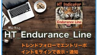 HT_Endurance_Line〜MT4・MT5用のFXライン表示インジケーターの評判と検証