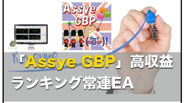 AssyeGBP〜大きく利益の狙うポンド円対応FX自動売買EAの成績検証と評判
