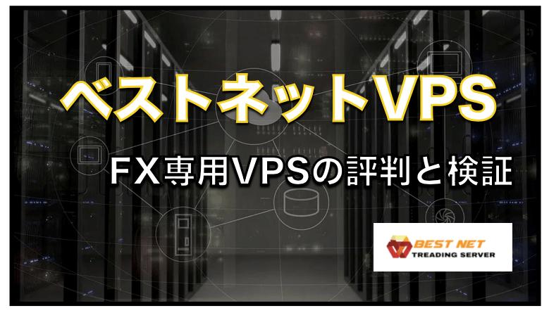 ベストネット(ベストワン)〜リーズナブルなFX専用VPSの評判と口コミ