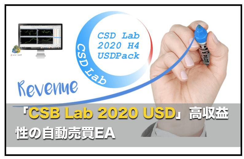 CSD Lab 2020 H4 USDPack〜3通貨ペア対応 FX自動売買EAの評判と検証