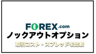 Forex.comノックアウトオプションの手数料〜スプレッド、FXとの比較について