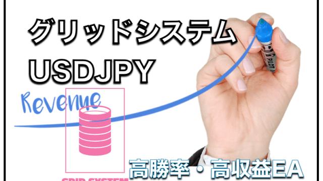 グリッド・システム USDJPY〜FX自動売買EAの成績検証と評判