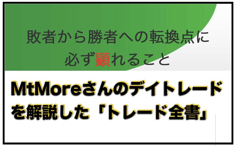 Mt.moreさんのトレード手法である「トレード全書」の評判と口コミ