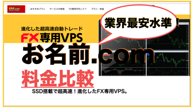 【価格大幅改訂!】FX専用VPS、お名前.comの月額料金と他社との比較について