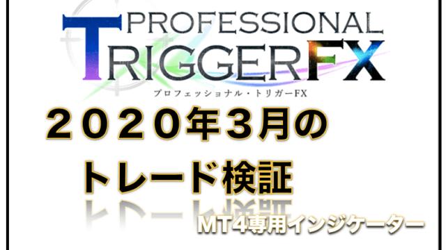プロトリFX(プロフェッショナル・トリガーFX)成績検証【2020年3月】