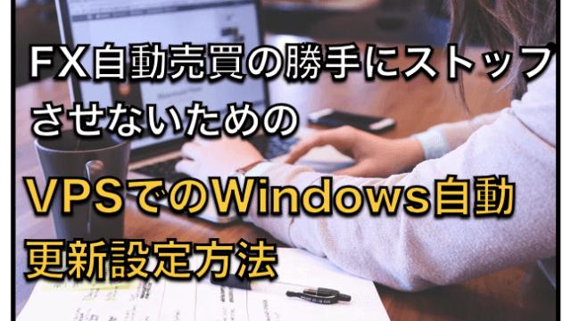VPS(Windows)で自動で再起動をさせない〜自動更新の設定、停止方法