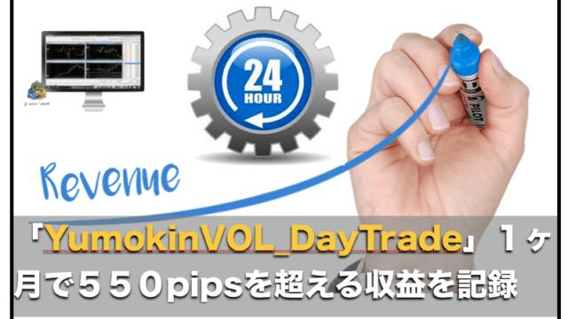 【大きな利益を狙う】YumokinVOL_DayTrade〜FX自動売買EAの評判と成績検証