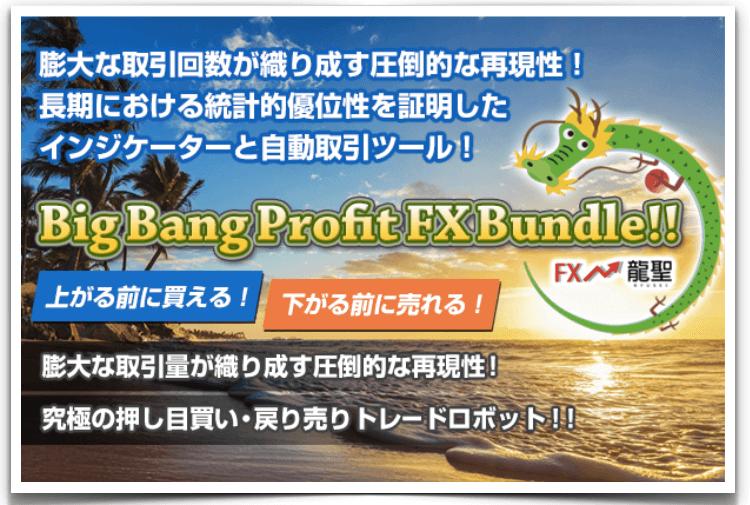 【期間限定!】BBPシグナルのFX自動売買EA〜BigBangProfitFXBundle!!