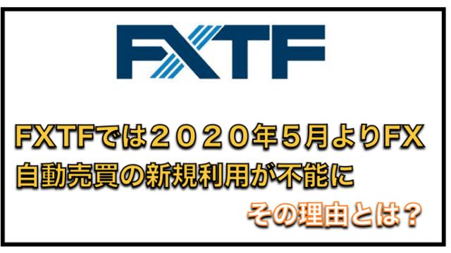 FXTFで新規口座ではMT4を使った自動売買EAの使用が不可能に〜その理由とは?