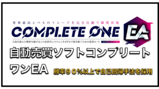 Complete One EA(コンプリートワンEA)〜FX自動売買の評判と成績を検証