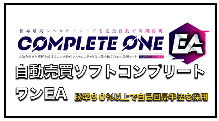 Complete One EA(コンプリートワンEA)〜FX自動売買の評判と成績を検証