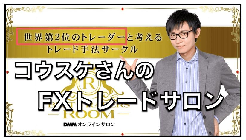 世界第2位のFXトレーダーコウスケさんのトレードサロンが話題!!評判と口コミ
