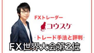 FXトレーダー「コウスケさん」の手法と評判について〜世界大会2位の実力!