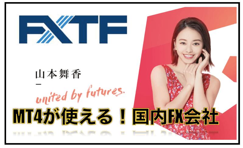 FXTF (旧:FXトレードフィナンシャル)〜MT4口座の評判と口コミについて