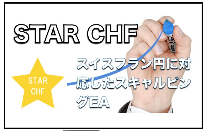 STAR_CHF〜スイス円FX自動売買EAの成績検証と評判について
