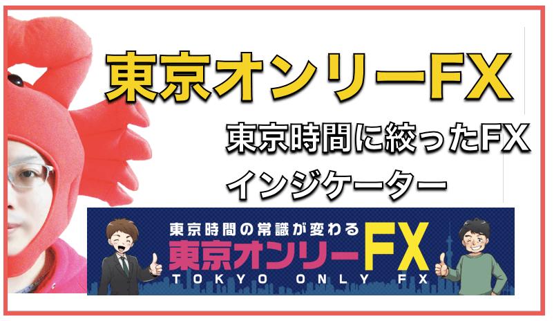 東京オンリーFX〜カニトレーダーが使うインジケーターの評判と口コミを検証