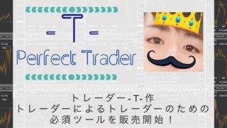 T- Perfect Trader〜14個の機能を搭載したMT4インジケーターの評判、口コミについて