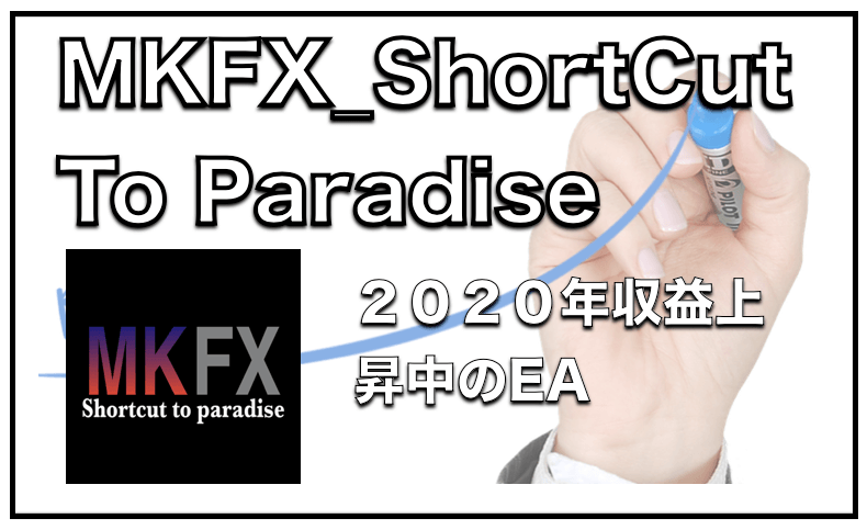 MKFX_ShortCut To Paradise〜FX自動売買EAの評判と成績検証