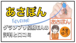 あさぽん〜木里ゆうさんのFX自動売買EAの成績と評判について