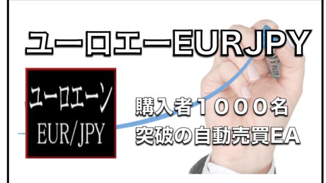ユーロエーン EURJPY〜成績検証と評判(評価)と設定方法ついて