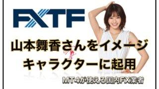 FXTF(国内FX業者)が広告に女優の「山本舞香さん」を起用〜その評判は?