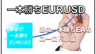 一本勝ち_EURUSD〜ユーロドル対応のFX自動売買EAの評判と成績検証