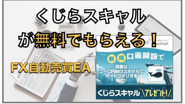 【無料EA!!】くじらスキャル〜FX自動売買EAの運用成績と評判