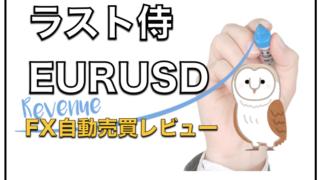 ラスト侍EURUSD_5分足〜FX自動売買EAの評判と成績検証