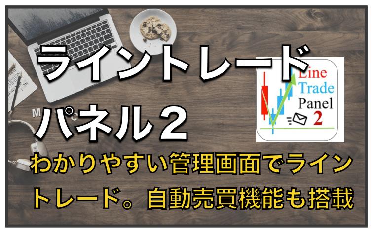 ライントレード売買ツール【Line Trade Panel2】ライントレードパネル2